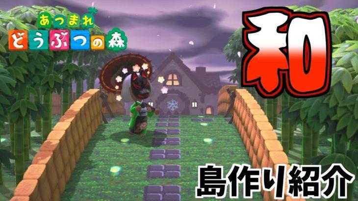 【あつ森】和風の島!竹を使った嵐山の様な魅せ方紹介!作り方解説!【黒ギャル】 Japan Kyoto Animal Crossing