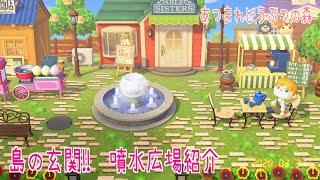 【あつまれどうぶつの森】お洒落な島の入り口!噴水広場紹介