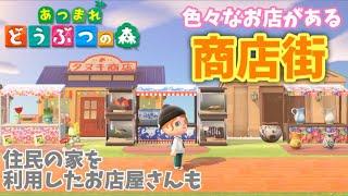 【あつ森】島クリエイターで商店街を作ってみた!住民の家を利用したお店屋さんも【あつまれどうぶつの森】