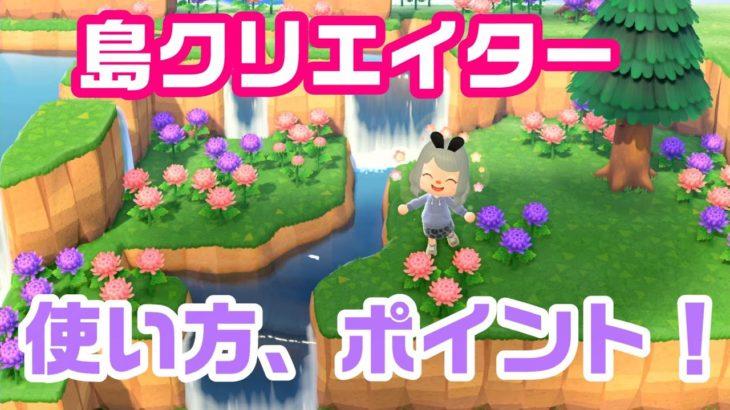 【あつ森】島クリエイターの使い方(崖 滝 池)、私が思うおすすめの島づくりのコツやポイントをご紹介します!【あつまれどうぶつ森】