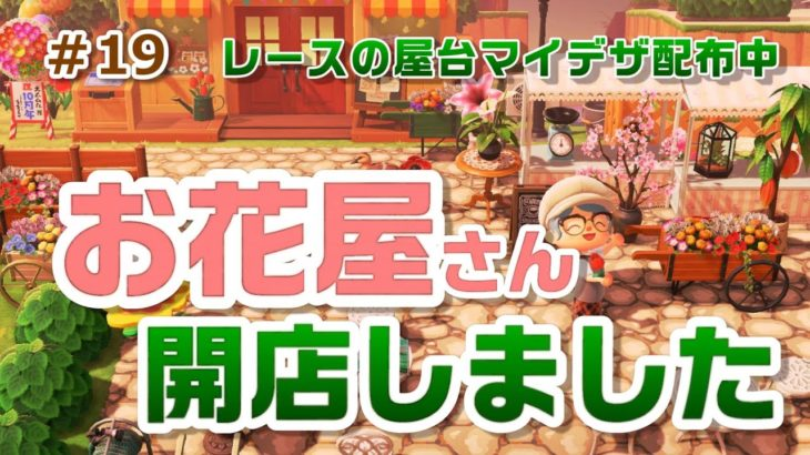【あつ森】#19 ショップ街にお花屋さんを作る【あつまれどうぶつの森実況】