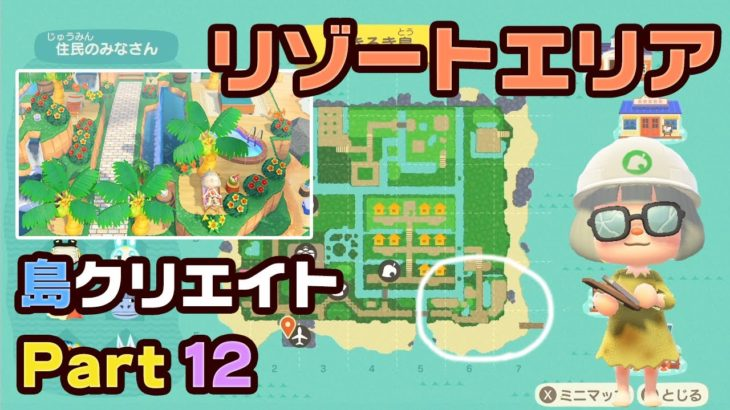 【あつ森】リゾートエリアを作りました♪カフェ・ゲームセンター・プール・滝・屋外DIYスペース・マイデザイン【あつまれどうぶつの森】