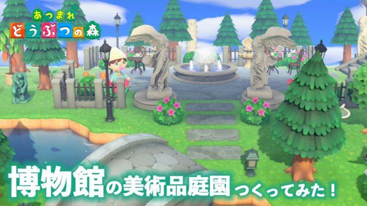 【あつ森】島クリエーターで博物館の横に美術品を飾った庭園を作ってみた。【あつまれどうぶつの森】