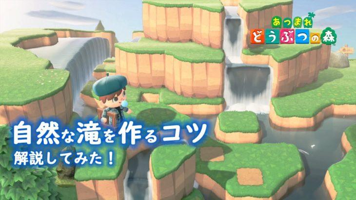 【あつ森】島クリエーターで自然な滝を作るコツ【あつまれどうぶつの森】