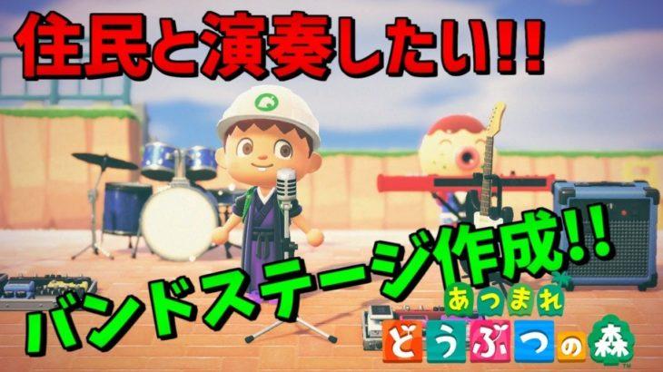 【あつまれ どうぶつの森】推しに歌って欲しいので、バンドステージ作る!