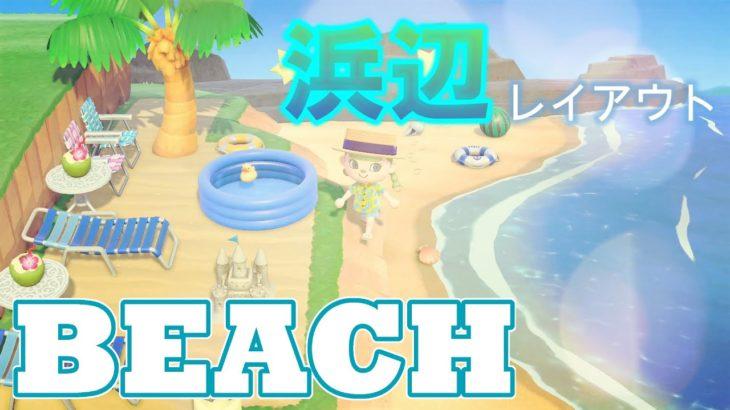 【あつ森】シンプルでまとまりのあるビーチ#7