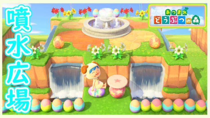 【あつ森】噴水広場を作ってみたよ!イースターの飾りつけが良い!!島クリエイター あつまれどうぶつの森【ひでがめす】