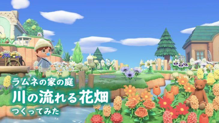 【あつ森】島クリエーターで川の流れる花畑にラムネの家の庭をつくってみた。【あつまれどうぶつの森】