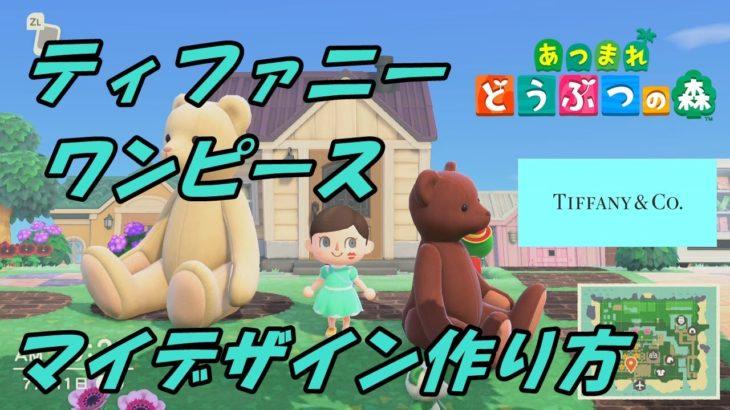 【IDコード付き】TIFFANY&Co.☆ティファニーブルーのワンピースマイデザイン♪【あつまれどうぶつの森】
