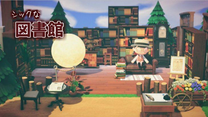 【あつ森】自然の中にある、シックで落ち着いた図書館【マイデザイン配布、時間操作なし】