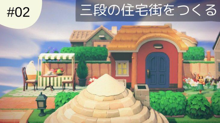 【あつ森】三段の住宅街を整備&紹介!【島クリエイト】
