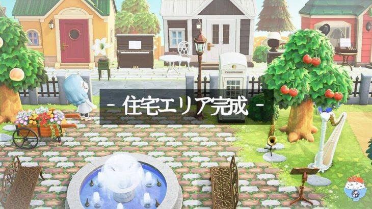 【あつ森】島の中心街!住宅エリアを紹介【島紹介】