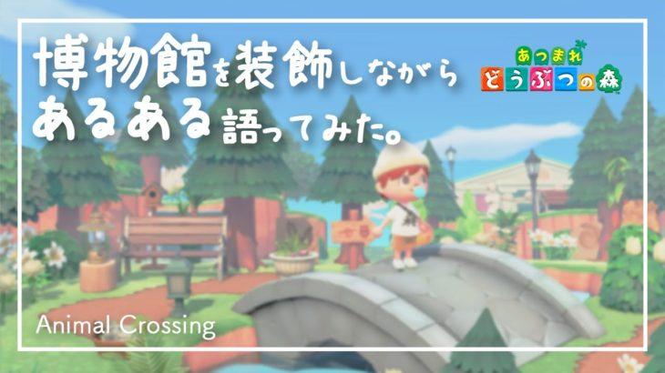 【あつ森】博物館前の自然な道を改装しながらたぬきショッピングのあるあるを語ってみた【あつまれどうぶつの森】【Animal Crossing】【島紹介】