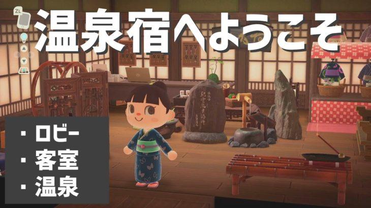 【あつ森】 温泉宿へようこそ レイアウト#18