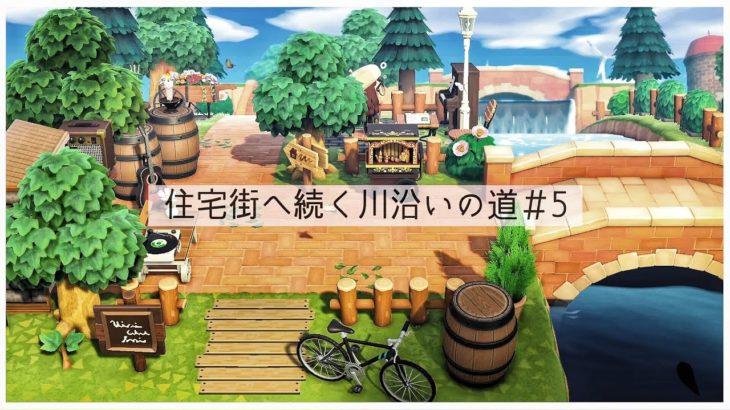 【あつ森】住宅街へ続く川沿いの道#5【島クリエイト】【Animal Crossing New Horizons】