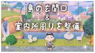 【あつ森】島の玄関口と案内所周りを大改造!【島クリエイター】【あつまれどうぶつの森/Animal Crossing】【実況/くるみ/しゃちく/しゃちくるみ】