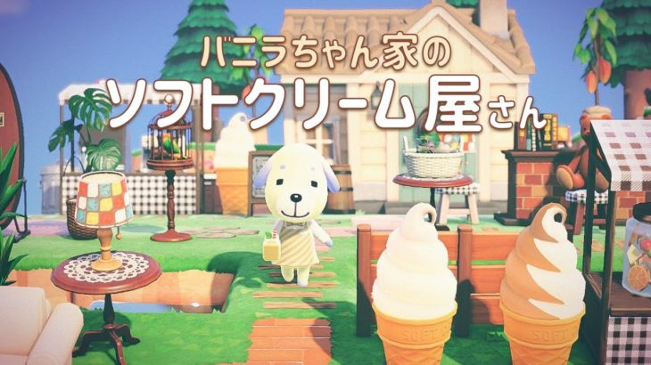 【あつ森】バニラちゃん家のオシャレ可愛いソフトクリーム屋さん【島クリエイター | あつまれどうぶつの森 | Animal Crossing】
