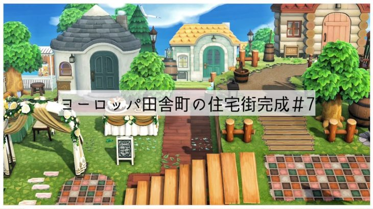 【あつ森】住宅街完成!ヨーロッパ田舎の風景【島クリ】【Animal Crossing New Horizons】