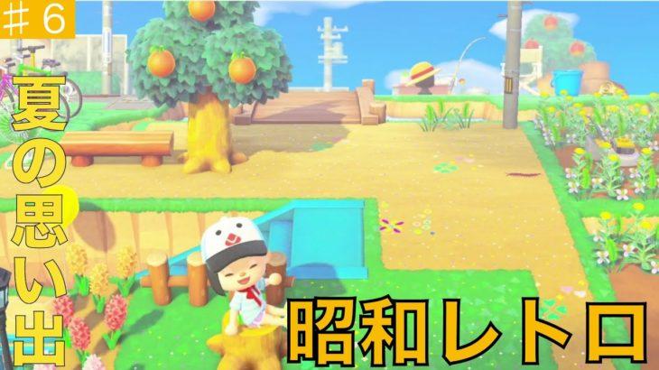 【あつ森】懐かしい夏の思い出!畑、田んぼ、住宅街!昭和レトロエリアを島紹介