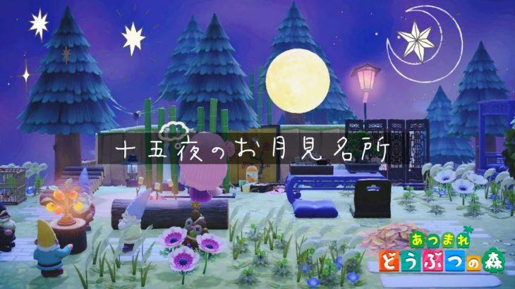 【あつ森】お月見名所を作ってみた!和風・中華・きのみ家具を使って秋建築!島クリエイターで自然を活かした島づくり。【あつまれどうぶつの森】