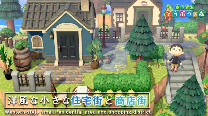 【あつ森】洋風な住宅街と商店街が合わさったエリア作ってみた!【島クリエイト】【あつまれどうぶつの森】