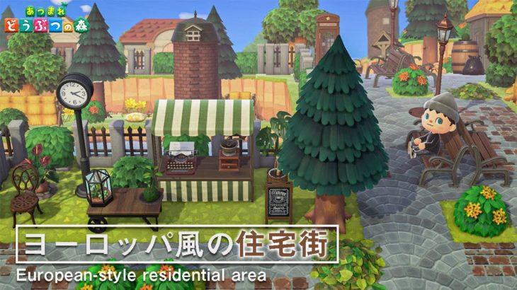 【あつ森】ヨーロッパの田舎街をイメージした住宅街と商店街作ってみた!【島クリエイト】