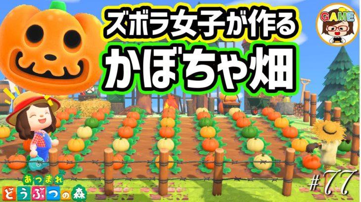 【あつ森#77】ズボラ実況者がハロウィンかぼちゃ畑を島クリエイト❤あつまれどうぶつの森❤ゆっきーGAMEわーるど❤AnimalCrossingNewHorizons