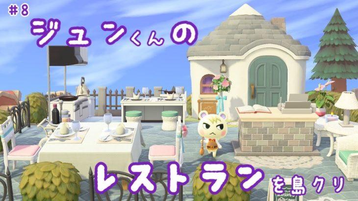 【あつ森】ジュンくんのレストラン【島クリ|島整備|住宅街】(animal crossing)