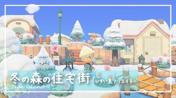【あつ森】雪の積もる住宅街を作ってみた。【あつまれどうぶつの森】【レイアウト】【島クリエイト】