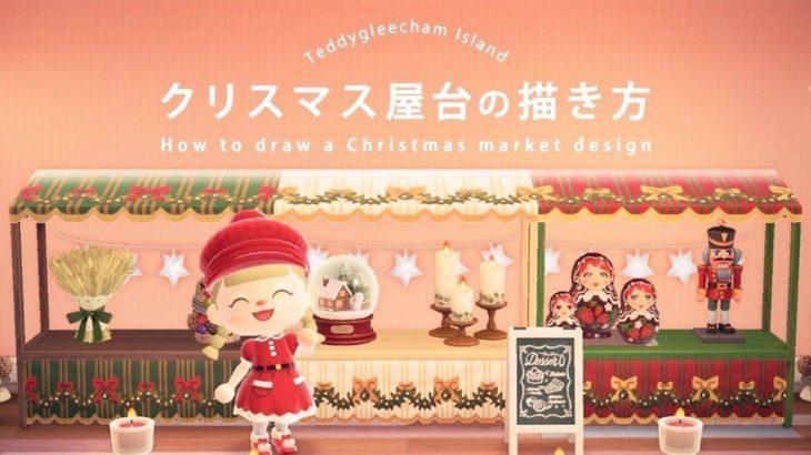 【あつ森 マイデザイン】クリスマス屋台の描き方【あつまれ どうぶつの森】