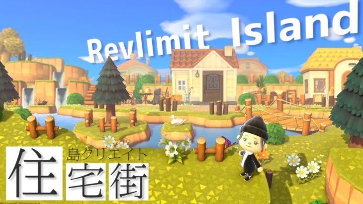 【あつ森】おしゃれな住宅街の作り方【あつまれどうぶつの森/島クリエイター】