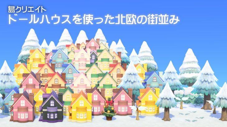 【あつ森】自然豊かな北欧の住宅街風景【島クリエイト】【あつまれどうぶつの森】ドールハウスを使って北欧風の街並みを作ります!