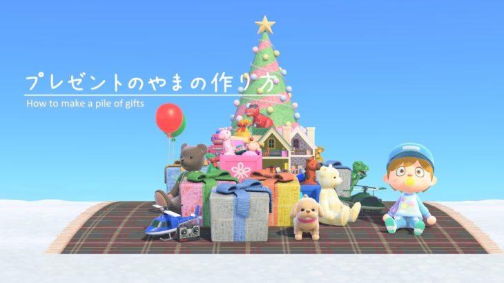 【あつ森】プレゼントの山の作り方 島クリエイト【あつまれどうぶつの森】案内所周りや飛行場前や住宅街庭で映える大きなツリーとクリスマスプレゼントの山を作る