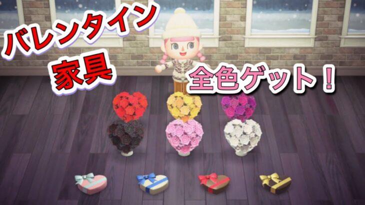 あつ森ゲーム実況☆182 バレンタイン家具全色ゲット!!