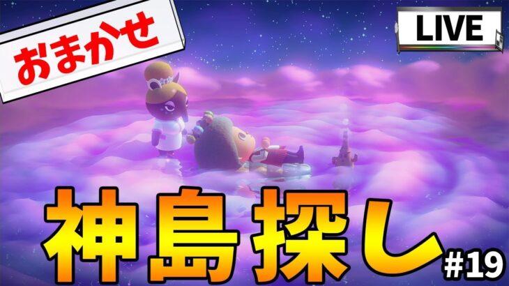 【あつ森】マリオコラボまであと少し!ゆめみのおまかせ機能使って神島探し!!#19【あつまれ どうぶつの森】