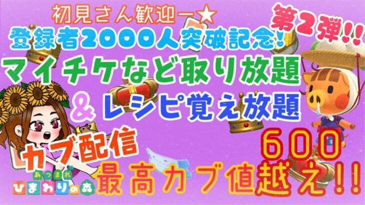 【あつもり】2000人記念企画!最高カブ値639ベル&マイチケなどの取り放題&季節レシピ含むレシピ覚え放題