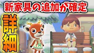 【あつ森】3日後に3種類の「新家具」の追加が確定!事前準備・内容を確認しよう!【あつまれどうぶつの森/Animal Crossing/アップデート/アプデ/カーニバル】