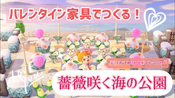 【あつ森】バレンタイン家具でつくる!薔薇咲く海の見晴らし公園【あつまれどうぶつの森/Animal Crossing/島クリエイト/追加家具】