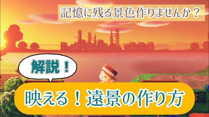 【あつ森】映える遠景の作り方!島作りにお悩みの方へ【あつまれどうぶつの森/Animal Crossing/島クリエイト/島作りのコツ】
