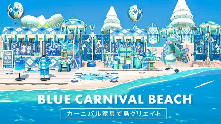 【あつ森】ブルーなカーニバルビーチ  / カーニバル家具で島クリエイト  / 青い島の新エリア完成  【あつまれどうぶつの森】