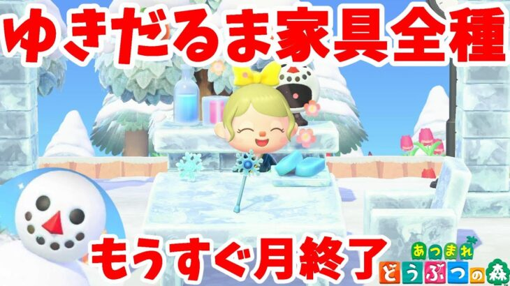 【あつ森】冬の季節家具!雪だるまシリーズ家具を全部並べてみたらでかすぎ!【あつまれどうぶつの森】