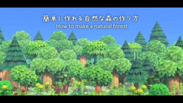 【あつ森】誰でも簡単に作れる自然な森の作り方 島クリエイト【あつまれどうぶつの森】自然に見える木の植え方 自然な森を作るコツを紹介します