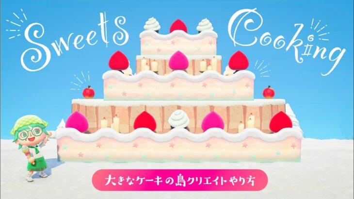 【あつ森】大きなケーキの作り方  / バレンタインに島クリエイト  / あつ森でケーキを作ってみた  【あつまれどうぶつの森】