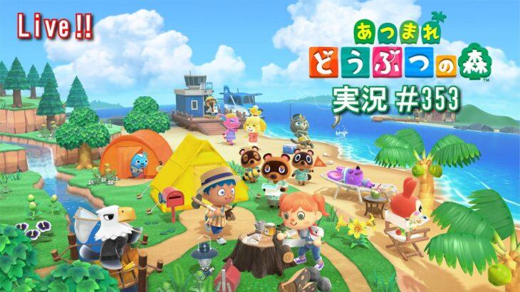 【生放送実況】あつまれ どうぶつの森_#353 Animal Crossing: New Horizons 339夜連続の353回目の生放送に挑戦‼