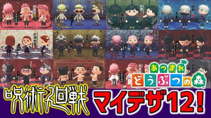 呪術廻戦の人気キャラクター12人を「あつ森マイデザイン」で再現してみた!