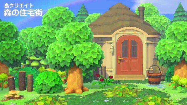 【あつ森】森の住宅街作り第2弾 深い森の住宅 島クリエイト【あつまれどうぶつの森】自然豊かな森の住宅を作る