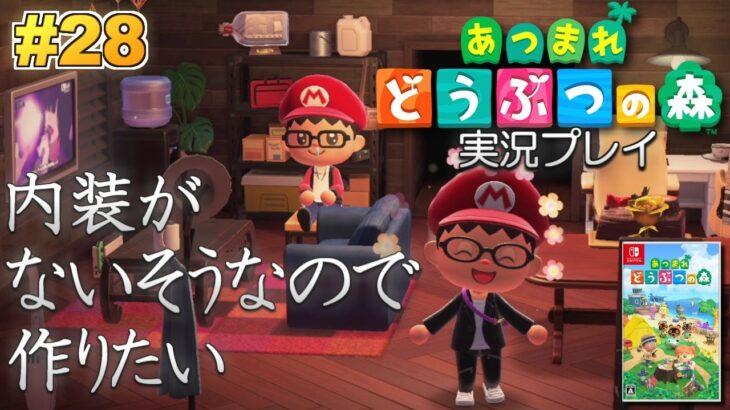 【あつ森】ひと部屋作り上げたい!あつまれ どうぶつの森 実況プレイ!#28【Switch】