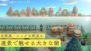 【あつ森】#3 遠景で魅せる湖:湖の作り方:1からの島クリエイト【島クリエイター】