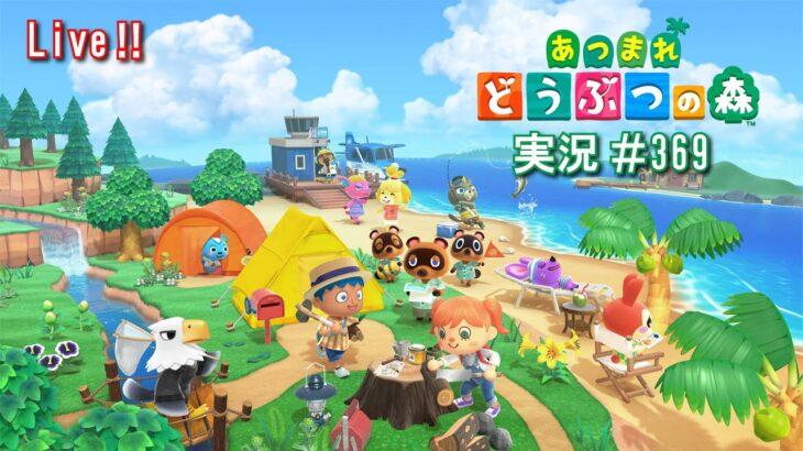 【生放送実況】あつまれ どうぶつの森_#369 Animal Crossing: New Horizons 355夜連続の369回目の生放送に挑戦‼
