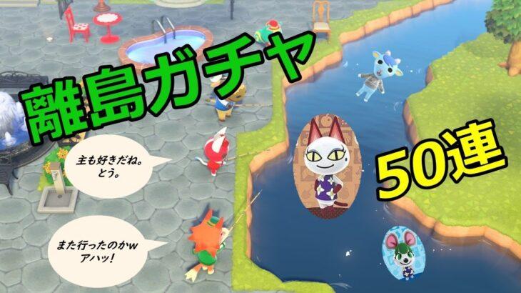 【あつ森】離島ガチャ50連!